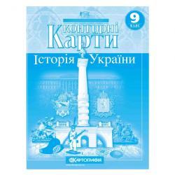 Контурные карты История Украины 9 кл Картографія Ч-22148