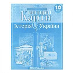 Контурные карты История Украины 10 кл Картографія Ч-22144