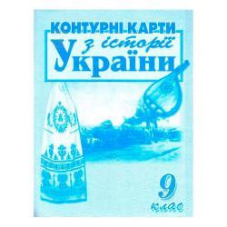 Контурные карты История Украины 9 кл МАПА Я0000051