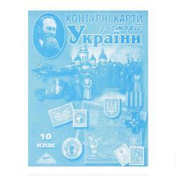 Контурные карты История Украины 10 кл МАПА Я0000066