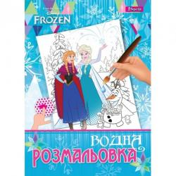 Водная раскраска 1Вересня Frozen, 742756