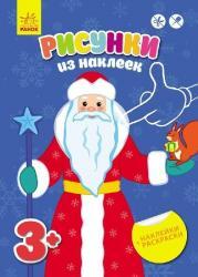 Рисунки с наклеек. Дед Мороз 296262