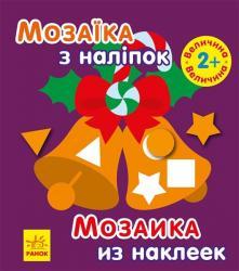 Мозаика из наклеек. Новый год 2 431522