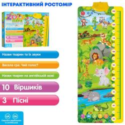 Ростомер интерактивный зоопарк, учеб, животные M 4001