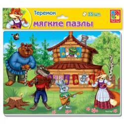 Мягкие пазлы Сказки, Теремок, VT1102-22