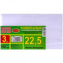 Набор обложек 3шт 150 мкм 22,5см для рабочих тетрадей, учебников Петерсон 108159