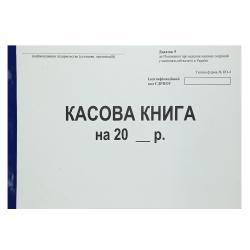 Кассовая книга 100 л