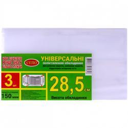 Набор обложек 3шт 150 мкм 28,5см для рабочих тетрадей, учебников Петерсон 108166
