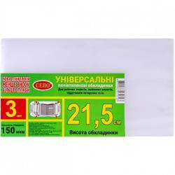 Набор обложек 3шт 150 мкм 21,5см для рабочих тетрадей, учебников Петерсон 108158