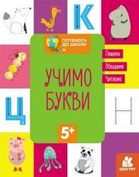 КЕНГУРУ Готуємось до школи 5+ Учимо букви (У)