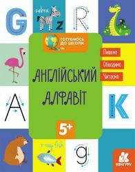 КЕНГУРУ Готуємось до школи 5+ Англійський алфавіт (У)