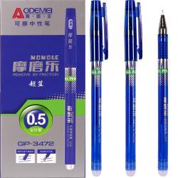 Ручка гелева Пиши-Стирай синя 0,5мм ODEMEI 3472