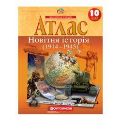 Атлас 10 кл Новая история Картографія Я0000040