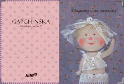 Обложка на паспорт  Gapchinska-1  Kite GP15-669-3K