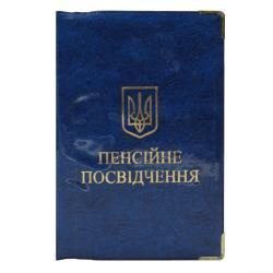 Обложка на пенсионное удостоверение 30-ПП
