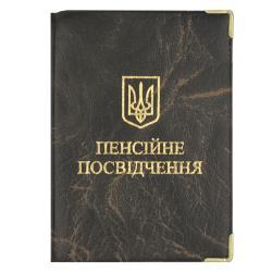 Обложка на пенсионное удостоверение 51-ПП