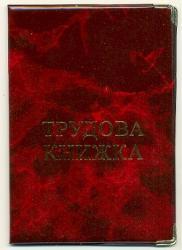 Обложка на трудовую книжку TASCOM Щ911256