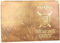 Обложка на военный билет TASCOM Ю-8888