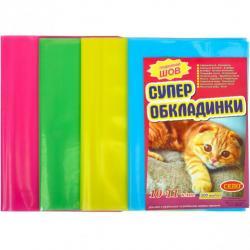 Обложки для учебников СЕПО 10-11класс 9 штук разноцветные 200О10