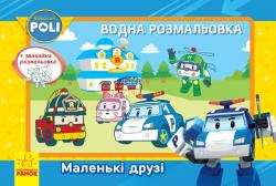 Robocar Poli (водная раскраска). Маленькие друзья (у)