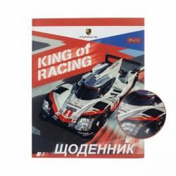 Дневник школьный 1Вересня King of racing твердый переплет, 911257