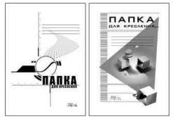 Папка для черчения 10 листов А3 BRISK ПВ-17