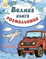 Большая книга раскрасок (новая). Транспорт (у) НШ