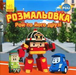 Robocar Poli. Раскраска Рой и его друзья (у) ред.