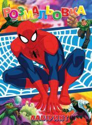 Раскраска «Человек паук» 12 страниц Колибри ЧБ-54