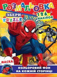 Раскраска «Человек паук» 126 наклеек + маска Колибри Р30-582