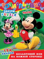 Раскраска «Микки Маус» 126 наклеек + маска Колибри Р30-583