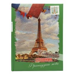 Словарь для иностранного языка 48 листов А5 CoolForSchooll 20299-06