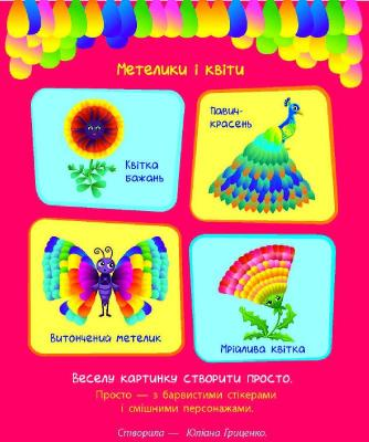 Стикеркартинки. Бабочки и цветы. 280 наклеек