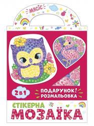 Стикерная мозаика №2. Сова и Фламинго