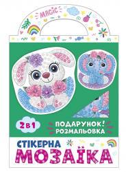 Стикерная мозаика №4. Слоник и Зайка