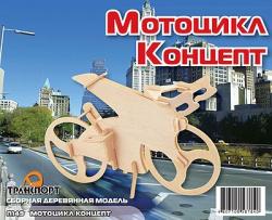 Деревянная сборная модель   Мотоцикл-концепт