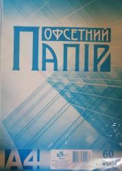 Бумага офсет А4 100 л. 60 г / м2 БА-10