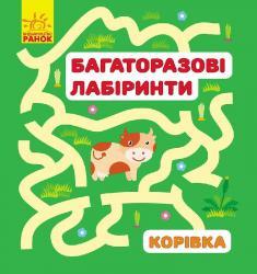Многоразовые лабиринты: Коровка (р/у)