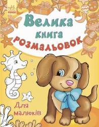 Большая книга раскрасок. Для малышей.