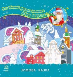 Улюблені розмальовки Діда Мороза. Зимова казка 229400