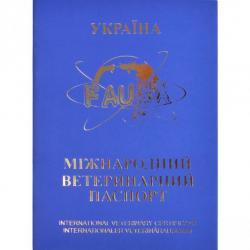 Ветеренарный международный паспорт ВПМ-1