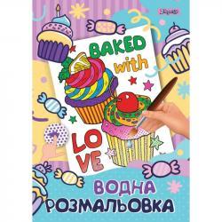 Водная раскраска 1Вересня  Капкейк  742754