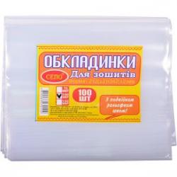 Обложка для тетрадей СЕПО А5 100мкм.