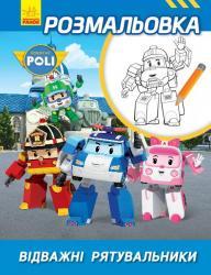 Robocar Poli - Раскраска Отважные спасатели (у) ред.тв.