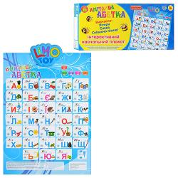 Интерактивный плакат Limo Toy Умная азбука учебный, 7027