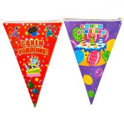 Гирлянда-флаг С Днем рождения 2м