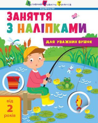 Занятия с наклейками для внимательных ушек. Книга №1
