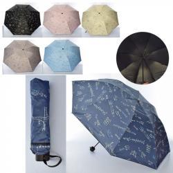 Зонт механический, MK 4069