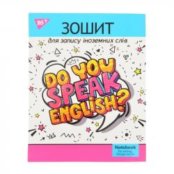 Тетрадь для записи иностранных слов YES  SPEAK ENGLISH , 911199