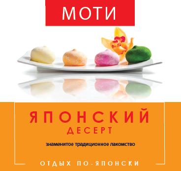 Традиционные десерты МОТИ.